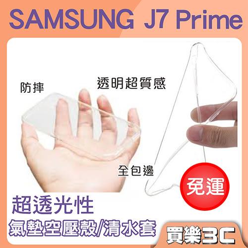 三星 Galaxy J7 Prime 空壓殼 / 清水套,超透光、完整包覆,Samsung G610