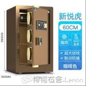保險櫃新品指紋保險櫃家用小型保險箱智慧WiFi防盜45/60/70CM3色 檸檬WD