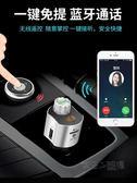 車載MP3播放器藍芽接收器帶方向盤遙控U盤點煙器式萬能型usb通用 『魔法鞋櫃』
