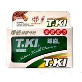 T.KI 鐵齒蜂膠牙粉 50g/盒◆德瑞健康家◆