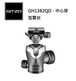【聖影數位】法國 GITZO GH1382QD 中心球型雲台 【公司貨】
