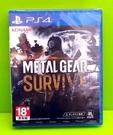 (現貨) 純日版 PS4 潛龍諜影 求生 戰 METAL GEAR SURVIVE