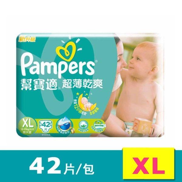 幫寶適Pampers 超薄乾爽XL42片