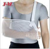 手臂吊帶-網狀手臂吊帶 S、M、L可以選購 I-M 愛民 SC-3006【艾保康】