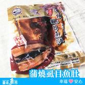 【台北魚市】蒲燒虱目魚肚 150g