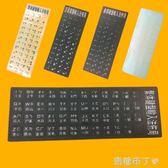 繁體鍵盤貼膜倉頡注音鍵盤貼膜大易碼 香港澳門鍵盤按鍵貼紙一米陽光