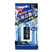 GATSBY潔面濕紙巾冰爽型超值包42張【愛買】