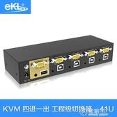 EKL KVM切換器4口USB自動 熱鍵4進1出 電腦VGA無線鍵鼠顯示共享器 電購3C