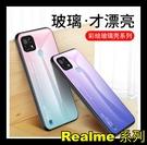 【萌萌噠】Realme C21 (6.5吋) 小清新 漸變玻璃系列 全包軟邊+玻璃背板保護殼 手機殼 手機套