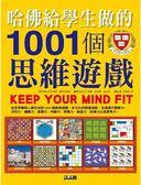 (二手書)哈佛給學生做的1001個思維遊戲