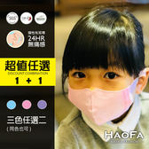 【HAOFA x MASK】 3D 無痛感立體口罩 『兒童款超值組合1+1 三色任選二』 50入/盒 MIT 台灣製造