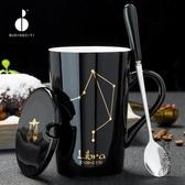 創意個性杯子陶瓷馬克杯帶蓋勺潮流情侶喝水杯家用咖啡杯男女茶杯 酷男精品館