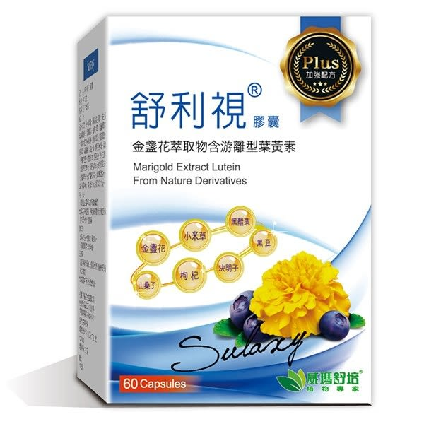 專品藥局 Sulaxy 舒利視 葉黃素加強配方PLUS 60粒 (德國植物專家威瑪舒培) 【2000192】