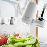 家用水龍頭前置過濾器自來水濾水器 廚房凈化凈水機    LY7712『時尚玩家』