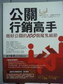 【書寶二手書T2/行銷_QDQ】公關行銷高手_五十嵐寬