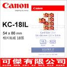 相紙 Canon SELPHY KC-18IL 8分割大頭貼 18張 CP800 CP910 CP1200 CP1300