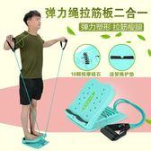 拉筋板拉筋板折疊器抻筋器家用斜踏站立式斜板拉伸小腿足拉經板健身踏板·樂享生活館