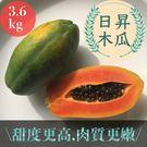 產銷履歷-超嫩品種『日陞』網室木瓜3.6kg(免運宅配)