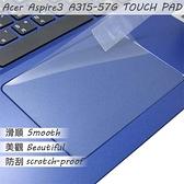 【Ezstick】ACER A315-57G TOUCH PAD 觸控板 保護貼