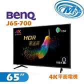 《麥士音響》 BenQ明基 65吋 4K電視 J65-700