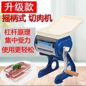 切片機手搖切肉機切片機電動商用絞肉機手動切片機家用切絲機   color shopigo