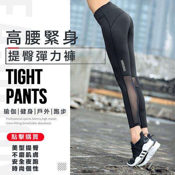 【JAR嚴選】高腰提臀瑜珈健身速乾透氣緊身彈力運動七分褲