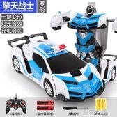 充電一鍵變形金剛遙控電動車賽車遙控汽車玩具充電男孩無線遙控警車qm 藍嵐