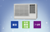 【Panasonic國際】7-9坪窗型右吹式變頻冷暖空調CW-N50HA2