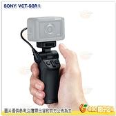 SONY VCT-SGR1 相機握把 公司貨 迷你三腳架 自拍棒 遙控 變焦 拍攝握把 適RX100M6 RX100M5