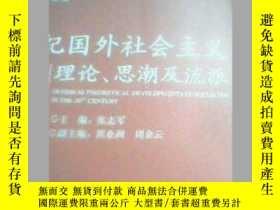二手書博民逛書店罕見20世紀國外社會主義理論、思潮及流派一版一印近95品Y196