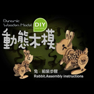 【收藏天地】台灣紀念品*十二生肖DIY動態木模-兔/ 擺飾 禮物 文創 可愛 小物 十二生肖