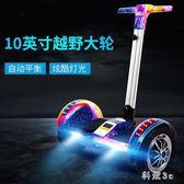 平行車兒童智能平衡車雙輪帶扶桿電動兩輪成人小孩代步車10寸 js7677『科炫3C』