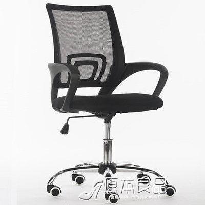 電腦椅辦公椅靠背網布職員座椅現代簡約家用臥室舒適轉椅子 雙11推薦爆款