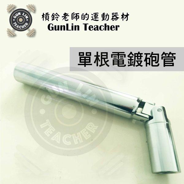 ★槓鈴老師健身器材★單根電鍍砲管