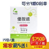 【3期0利率】優胺適Premium Amino Acids(15包/盒) 【買5送1(共6盒)】天然胺基酸