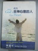 【書寶二手書T3/宗教_JRM】成為合神心意的人_畢邁可