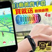 寶可夢 自動抓寶手環 搖滾限定版 Brook 買就送充電線+4組替換錶帶 原廠保固 Pokemon GO(W94-0018)