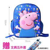 幼兒園書包 兒童書包可愛卡通小豬包包蘇菲亞背包3-6歲男女童寶寶-大小姐韓風館