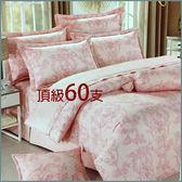 【免運】頂級60支精梳棉 雙人加大床罩5件組 帝王摺裙襬  台灣精製 ~花姿莊園/粉~ i-Fine艾芳生活