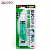 《不囉唆》3M PVC用強力接著劑 PVC修補/黏貼/速乾/耐水(不挑色/款)【A429887】