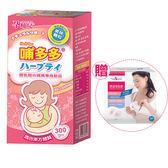 孕哺兒®哺多多 300g【贈 】六甲村防溢母乳墊1盒30入