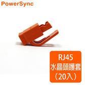 群加 Powersync RJ45 網路水晶接頭護套 /  20入 橘 (TOOL-GSRB203)