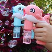 泡泡機 自動吹泡泡電動吹泡泡機兒童玩具海豚機全自動泡泡槍【快速出貨八折下殺】