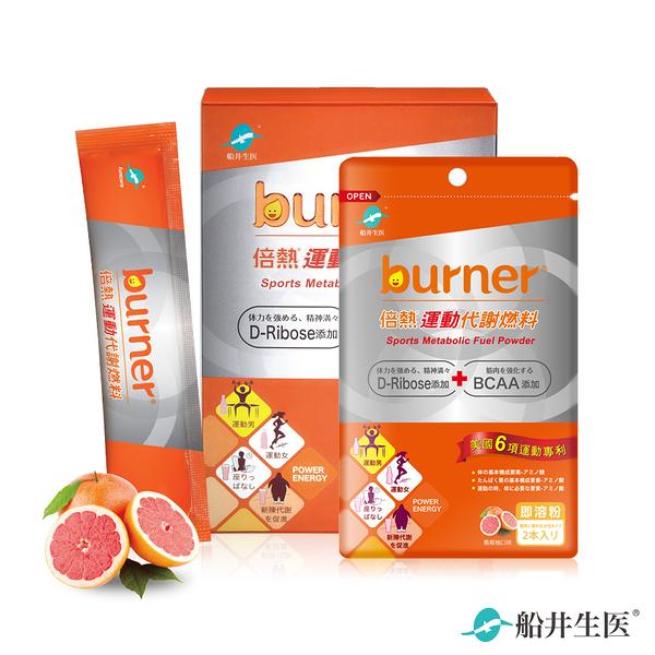 船井 burner倍熱 運動代謝燃料買大送小 (共16包)