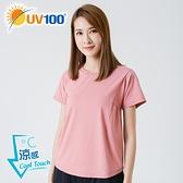 UV100 防曬 抗UV-涼感寬鬆造型上衣-女