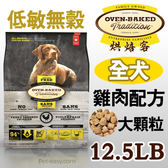 PetLand寵物樂園《加拿大 Oven-Baked烘焙客》非吃不可 - 全犬無穀雞肉配方(大顆粒)12.5磅 / 狗飼料