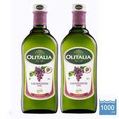 Olitalia 奧利塔 葡萄籽油(1000ml x 2瓶)