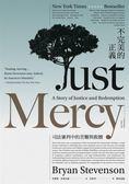 (二手書)不完美的正義:司法審判中的苦難與救贖