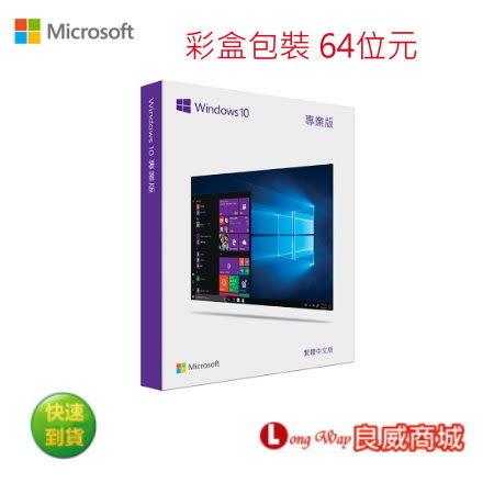 送手機拍照補光燈~ 微軟 Microsoft Windows 10 完整版-專業版彩盒包裝 64bit (WIN10 PRO )