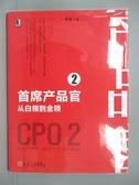 【書寶二手書T4/財經企管_QGG】首席產品官(2)從白領到金領_車馬